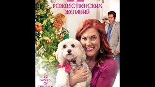 12 Рождественских желаний / 12 Wishes of Christmas - Трейлер