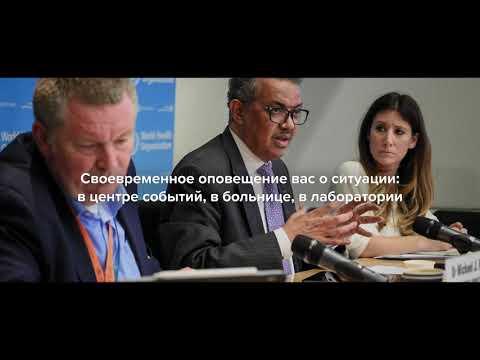 ВОЗ: глобальный ответ на глобальную пандемию