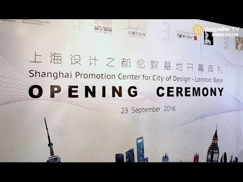 Base of Shanghai Promotion Centre for City of Design Opened in London