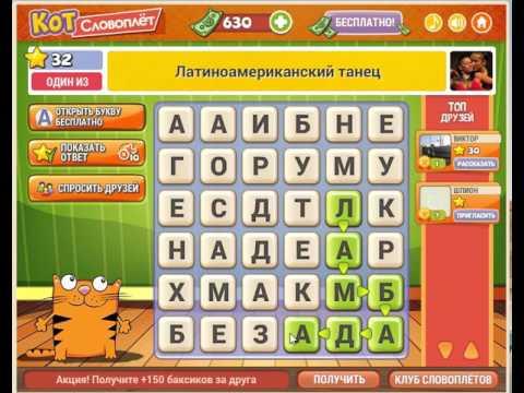 Игра Кот Словоплёт Одноклассники как пройти 31, 32, 33, 34, 35 уровень?