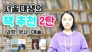 서울대생의 책 추천 : 과학, 역사, 예술 | 책 추천…