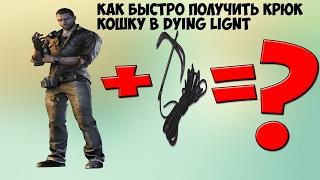 Как получить кошку в начале игры dying light [до версии 1.13.0]