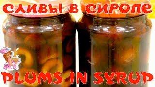 Сливы в сиропе на зиму  рецепт  / Plums in syrup for the winter