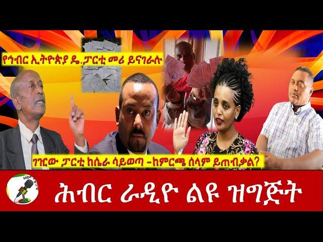 ገዢው ፓርቲ ከሴራ ሳይወጣ - ከምርጫ ሰላም ይጠበቃል?  የኅብር ፓርቲ መሪ ይናገራሉ Hiber Radio with Girma Bekele May 21, 2021