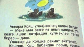 """Татарские рассказы / Гариф Галиев / Рассказ """"Кояш"""" хикәясе"""