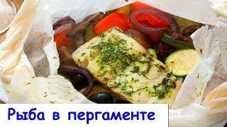 Рыба в Пергаменте - Лёгкое, Вкусное и Ароматное Блюдо