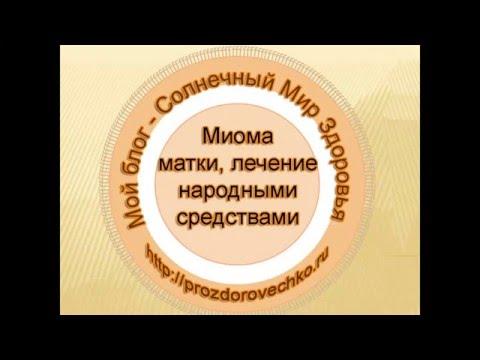 Лечение миомы матки -