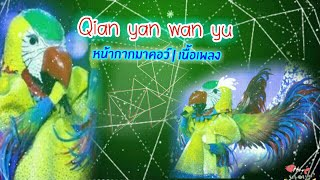 Lyrics เพลง Qian yan wan yu (หน้ากากมาคอร์)