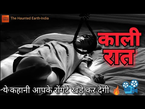 Kaali Raat - Dar Ki Dastan | Hindi Ghost Stories | Bhoot Ki Kahani | Horror Video