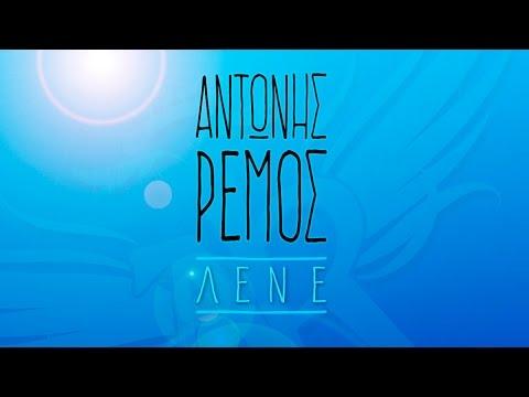 Αντώνης Ρέμος - Λένε | Antonis Remos - Lene (Official Lyric Video HQ)