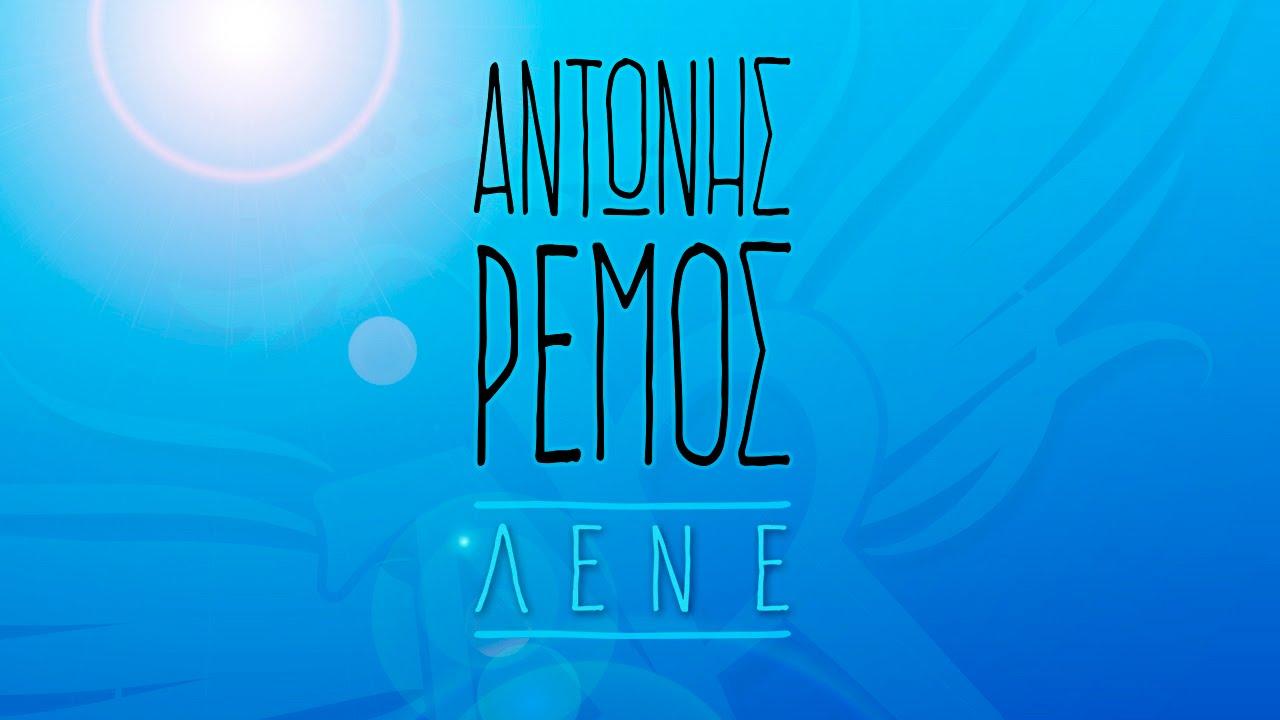 Αντώνης Ρέμος - Λένε | Antonis Remos - Lene (Offi