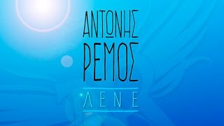 Αντώνης Ρέμος - Λένε | Antonis Remos - Lene (Official Lyric Video HQ) YouTube Videos