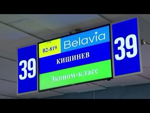 Прямой рейс Минск-Кишинёв открыла «Белавиа»