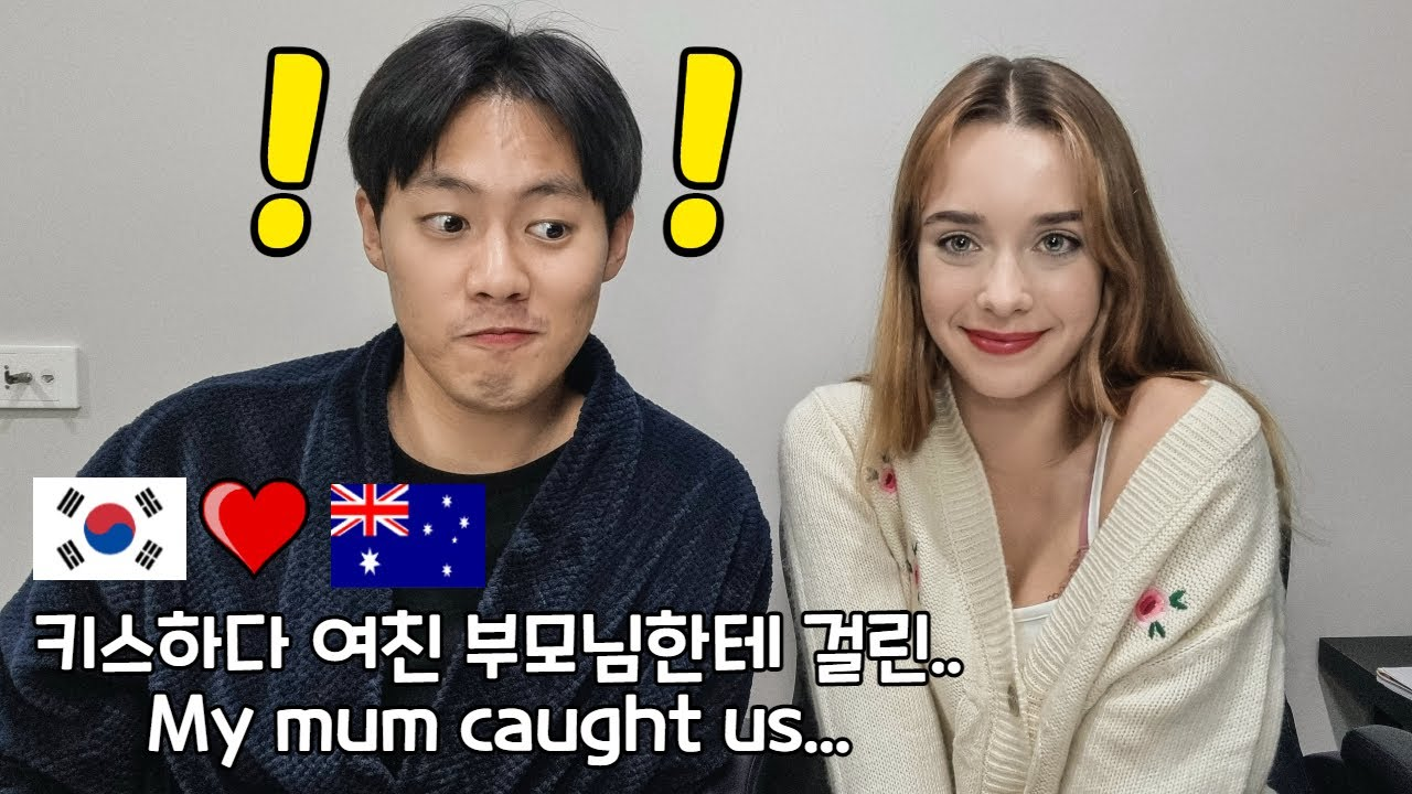OUR FIRST KISS STORY *the time my mum caught us* AMWF Couple