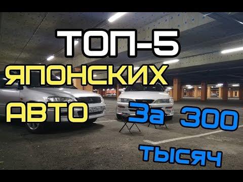 ТОП 5 ЯПОНСКИХ АВТОМОБИЛЕЙ за 300 тысяч рублей