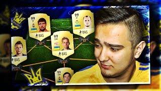 ИГРОКИ СБОРНОЙ УКРАИНЫ В FIFA 17