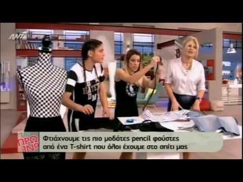 DIY:Pencil Skirts-φτιάξε μόνη σου
