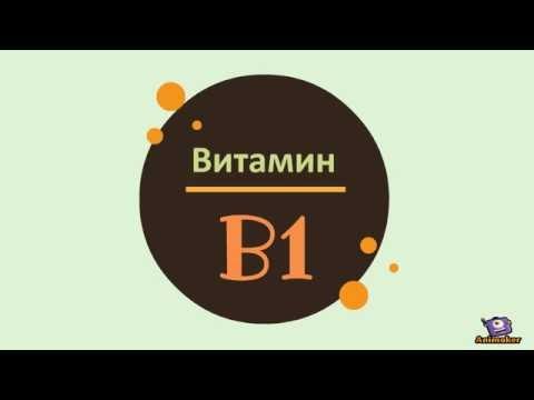Видео Витамины b1 рецепт