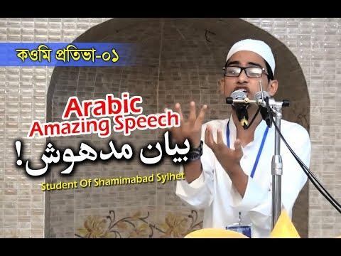 Arabic Amazing Speech   Maynul Islam, Student Of Shamimabad