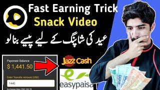 Snack Video Fast Earning | Snack Video Pr Zayad Coins Bnany Ka Treeka | Earn Money In Pakistan 🤑 screenshot 3