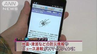 テレ朝newsスマホアプリがパワーアップ!速報も(14/09/21)