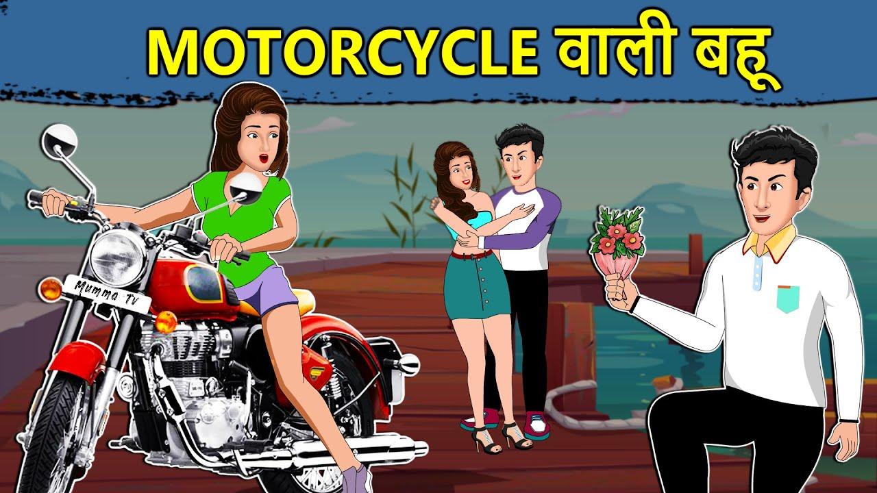 Kahani Motorcycle वाली बहू: Saas Bahu Ki Kahaniya | Moral Stories in Hindi | Mumma TV Story
