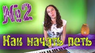 Уроки вокала. Урок №2 / Как начать петь