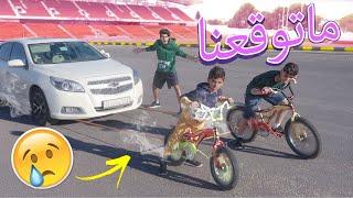 اخواني سحبوا السيارة بالسيكل بالشارع كلة 😱!!