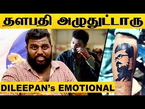 இனிமே அப்படி செய்ய மாட்டோம், மன்னிச்சிடுங்க தளபதி - Emotional Interview With MakkalIyakkam Dileepan