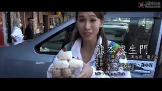 【膠登音樂台】《熊本求生門》(原曲:《羅生門》,麥浚龍、謝安琪)