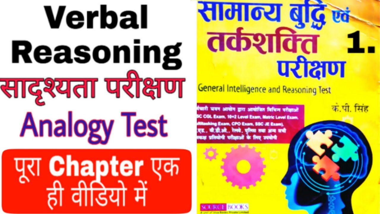 Reasoning K P  Singh  Analogy Test  Complete Chapter For