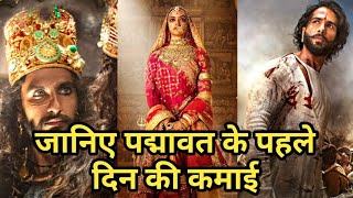 'Padmavat' movie first day collection - Shocking collection...