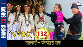 VlOG Kathmandu - Panchpokhari 2020 HAMRO TV 132 / Prem Lopchan / Manotra Jhankri / Shooting report