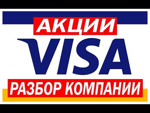 Инвестиции в акции. Дивидендные акции 2019. Visa