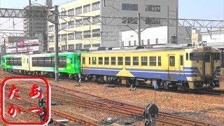 【珍編成! びゅうコースター風っこがキハ48五能線色と併結回送】 秋田駅