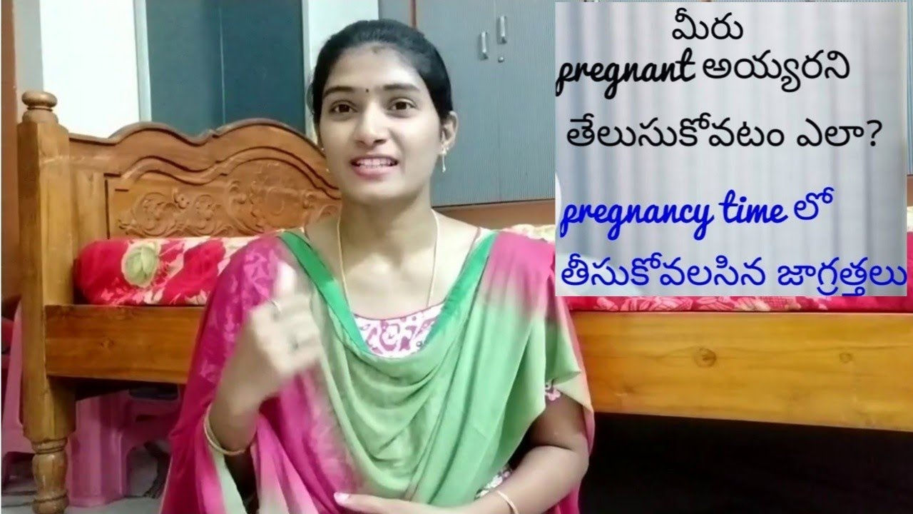 How To Identify In Pregnancy Symptoms Ll Pregnancy Caring Tips In Telugu Youtube
