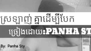 ស្រលាញ់គ្នាដើម្បីបែក PanhaSty
