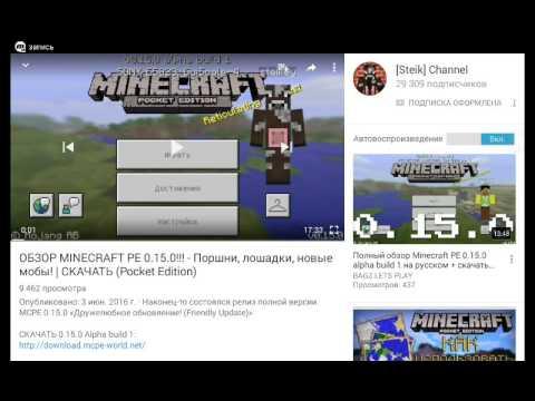 Как скачать майнкрафт на андроид версию 0150 youtube.