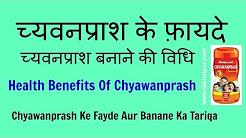 च्यवनप्राश के फ़ायदे और इसे कैसे बनायें? | Chyawanprash Ke Fayde | Chyawanprash Benefits