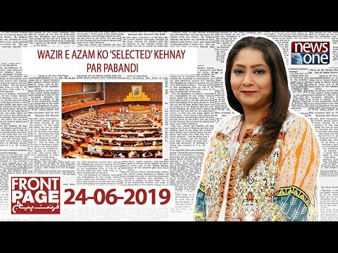 Front Page | 24-June-2019 | PTI Govt| Opposition | National Assembly