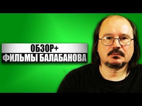 ОБЗОР+ - Фильмы Алексея Балабанова