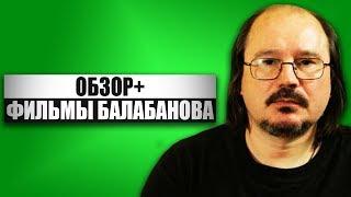 ОБЗОР + - Фильмы Алексея Балабанова