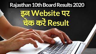 Rajasthan 10th Board Results 2020: इन Website पर चेक करें Result   rajresults.nic.in पर देखें