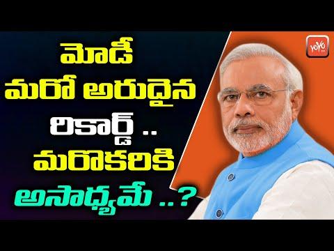 మోడీ మరో అరుదైన రికార్డ్ .. మరొకరికి అసాధ్యమే ..?| PM Modi Gets Another Rare Record | YOYO TVChannel
