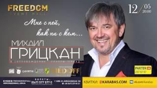 АНОНС! Михаил Грицкан - концерт у Freedom Event Hall