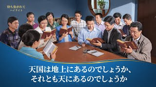 キリスト教映画「待ち焦がれて」抜粋シーン(4)天国は地上にあるのでしょうか、それとも天にあるのでしょうか