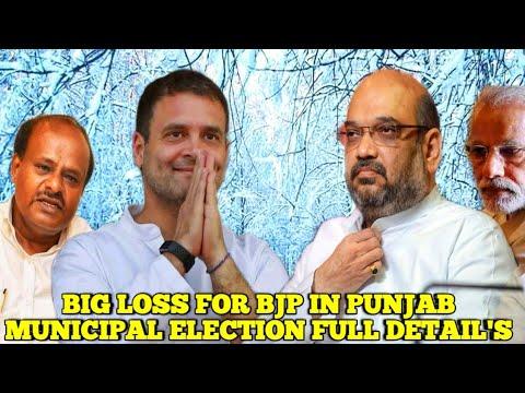 Breaking: Bigg Loss For BJP In Punjab Municipal Election | Kumaraswamy On Rss (Nazi) |