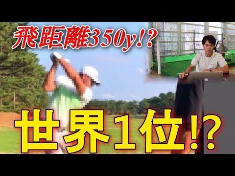 世界一のゴルフスイング映像を入手しました!【ゴルフ初心者レッスン】