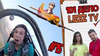 Полный улёт с Lizzztv - 101 дело №15(В этот раз команда Погнали Шоу отправляется на Видеобитву блоггеров против Lizzztv!=) Мы решили выяснить чьё..., 2015-08-18T15:15:49.000Z)