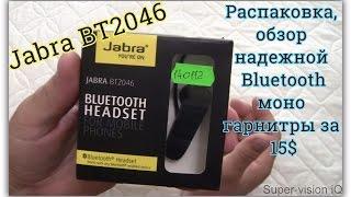 Jabra BT2046- надежная Bluetooth моно гарнитура за 15$. Распаковка, обзор, тест.(, 2016-01-14T20:18:47.000Z)